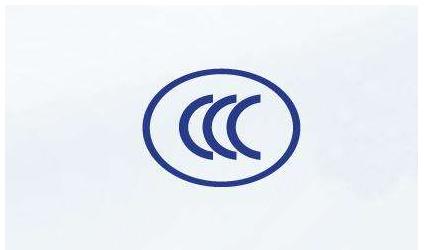 3c强制性产品认证