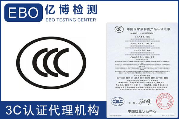 3C认证强制性认证